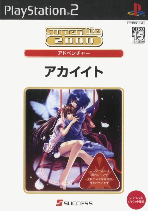【中古】アカイイト SuperLite 2000 vol.34