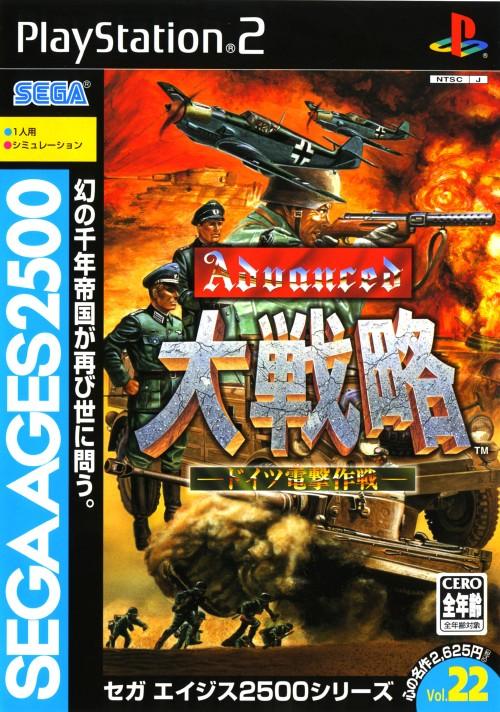 【中古】アドバンスド大戦略 −ドイツ電撃作戦− SEGA AGES 2500シリーズ Vol.22