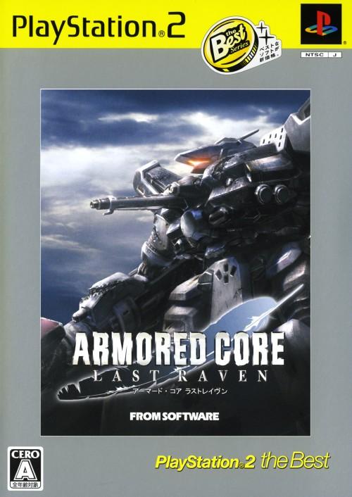 【中古】ARMORED CORE LAST RAVEN PlayStation2 the Best