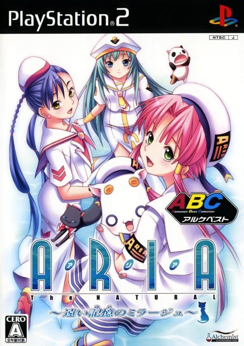 【中古】ARIA The NATURAL 〜遠い記憶(ゆめ)のミラージュ〜 アルケベストコレクション