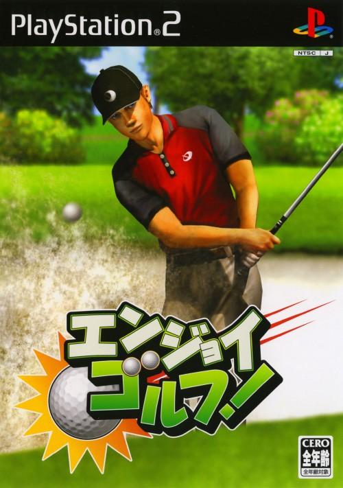 【中古】エンジョイゴルフ!