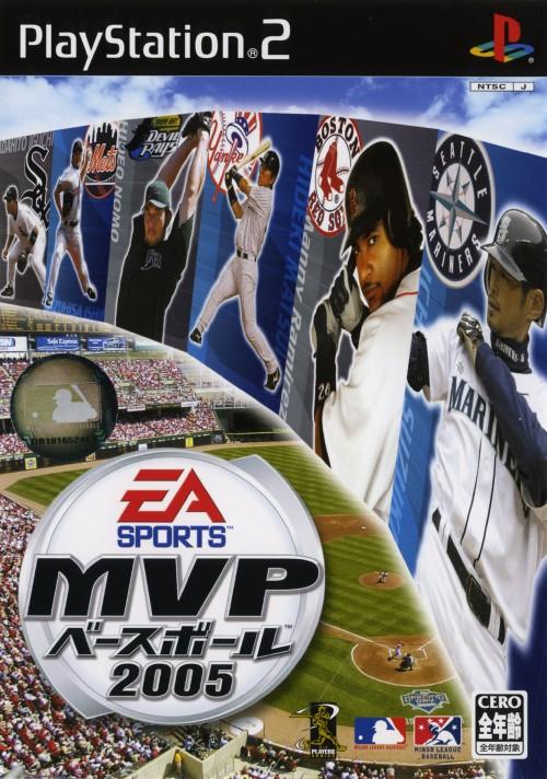 【中古】MVPベースボール2005