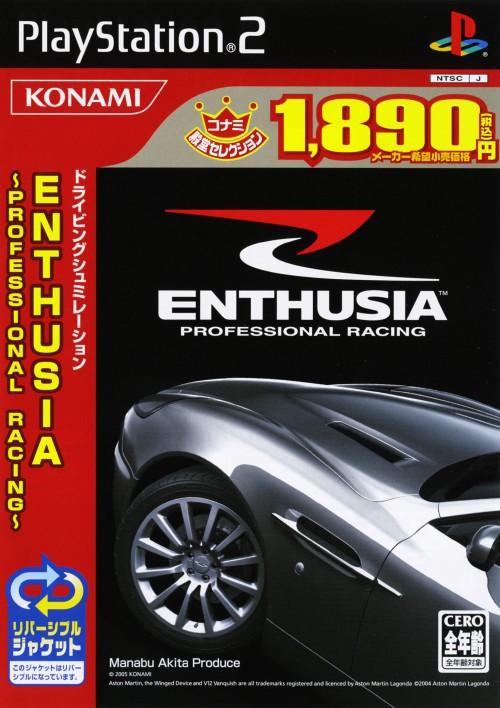 【中古】ENTHUSIA 〜PROFESSIONAL RACING〜 コナミ殿堂セレクション