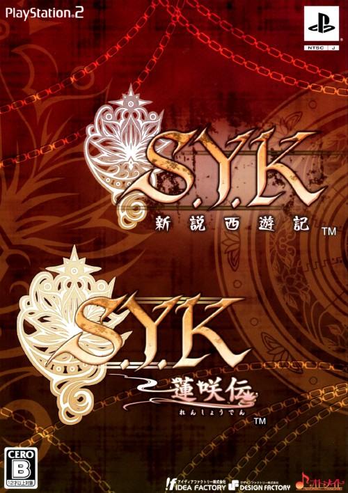 【中古】S.Y.K ツインパック