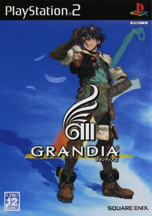【中古】グランディア3