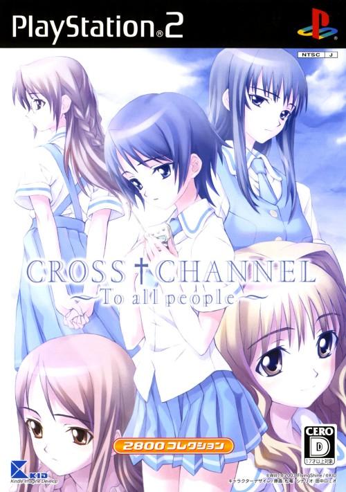 【中古】CROSS†CHANNEL 〜To all people〜 2800コレクション