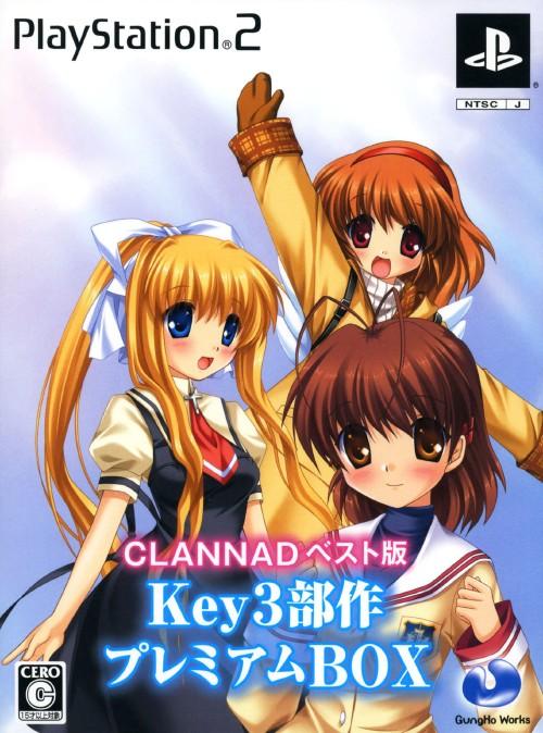 【中古】CLANNAD ベスト版 Key3部作 プレミアムBOX (限定版)