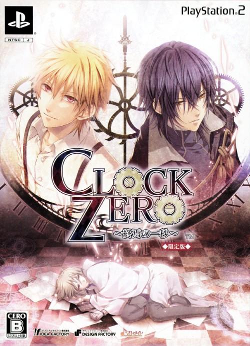 【中古】CLOCK ZERO 〜終焉の一秒〜 (限定版)