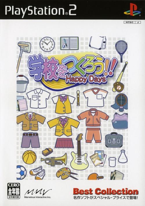 【中古】学校をつくろう!! HappyDays Best Collection
