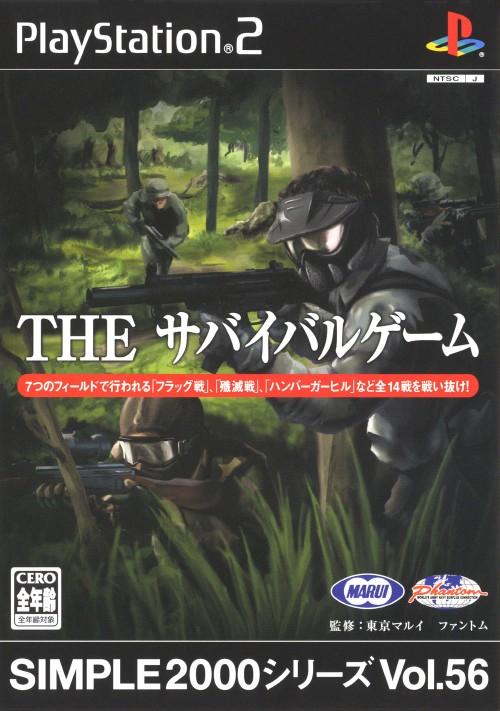 【中古】THE サバイバルゲーム SIMPLE2000シリーズ Vol.56