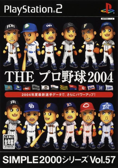 【中古】THE プロ野球2004 SIMPLE2000シリーズ Vol.57