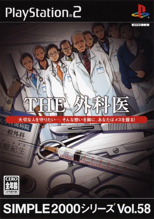 【中古】THE 外科医 SIMPLE2000シリーズ Vol.58