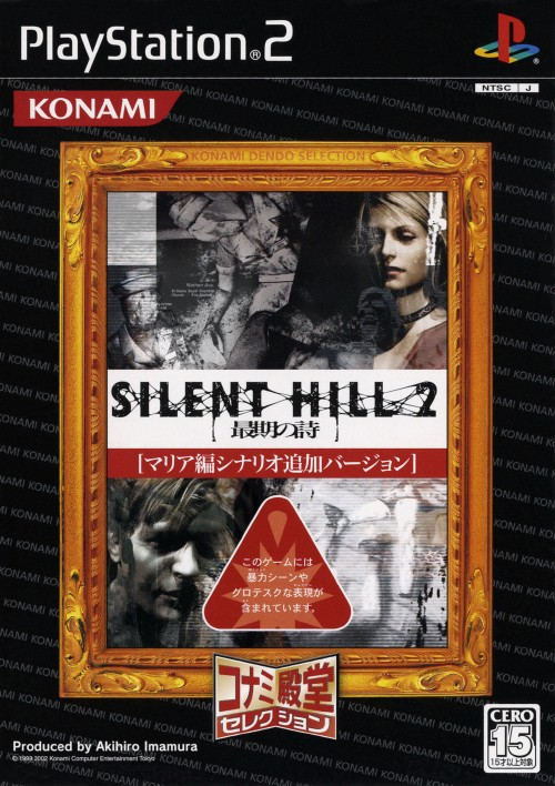 【中古】SILENT HILL2 最期の詩 コナミ殿堂セレクション