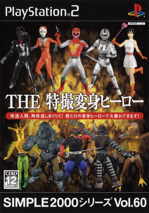 【中古】THE 特撮変身ヒーロー SIMPLE2000シリーズ Vol.60