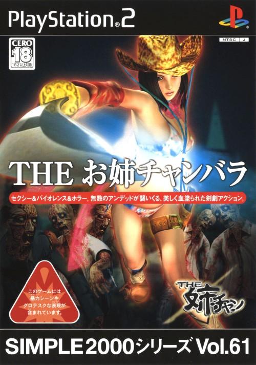 【中古】【18歳以上対象】THE お姉チャンバラ SIMPLE2000シリーズ Vol.61