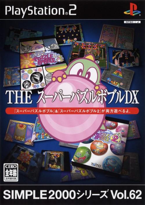 【中古】THE スーパーパズルボブルDX SIMPLE2000シリーズ Vol.62