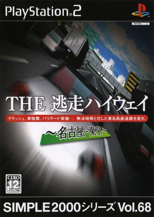 【中古】THE 逃走ハイウェイ 〜名古屋−東京〜 SIMPLE2000シリーズ Vol.68