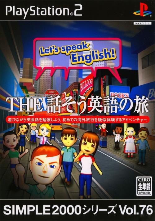 【中古】THE 話そう英語の旅 SIMPLE2000シリーズ Vol.76