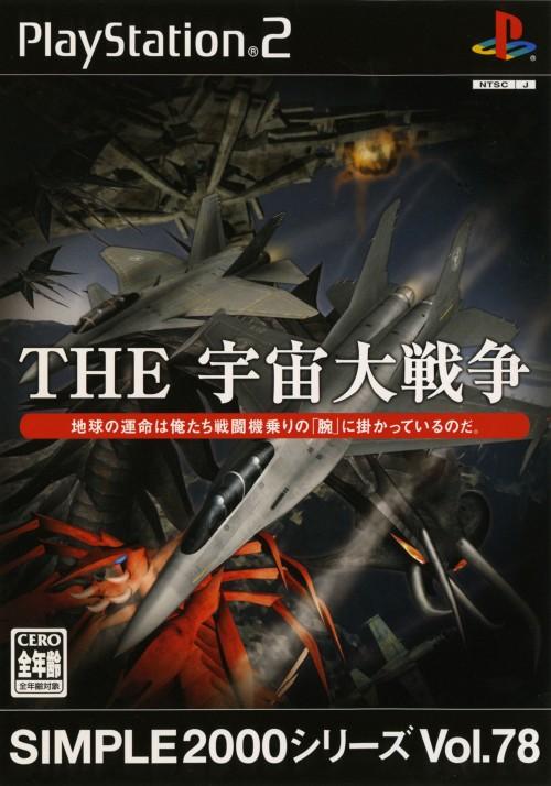 【中古】THE 宇宙大戦争 SIMPLE2000シリーズ Vol.78