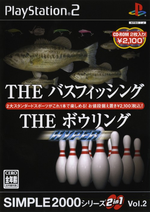 【中古】THE バスフィッシング & THE ボウリングHYPER SIMPLE2000シリーズ 2in1 Vol.2