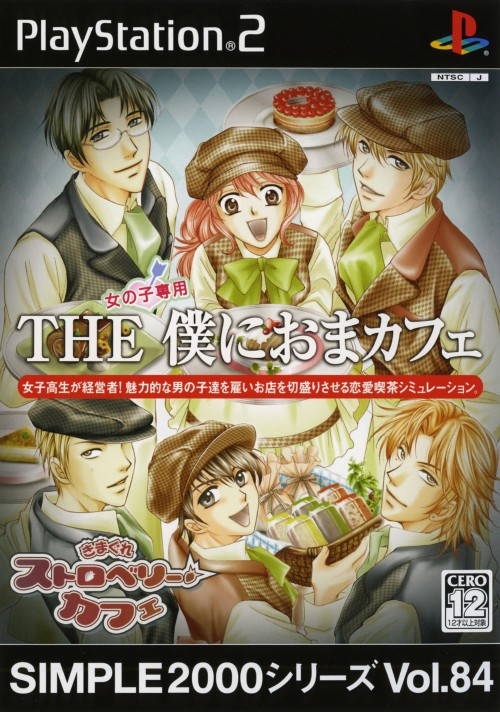 【中古】THE 僕におまカフェ 〜きまぐれストロベリーカフェ〜 SIMPLE2000シリーズ Vol.84