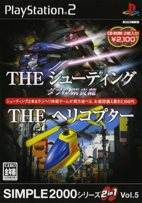 【中古】THE シューティング 〜ダブル紫炎龍〜 & THE ヘリコプター SIMPLE2000シリーズ 2in1 Vol.5