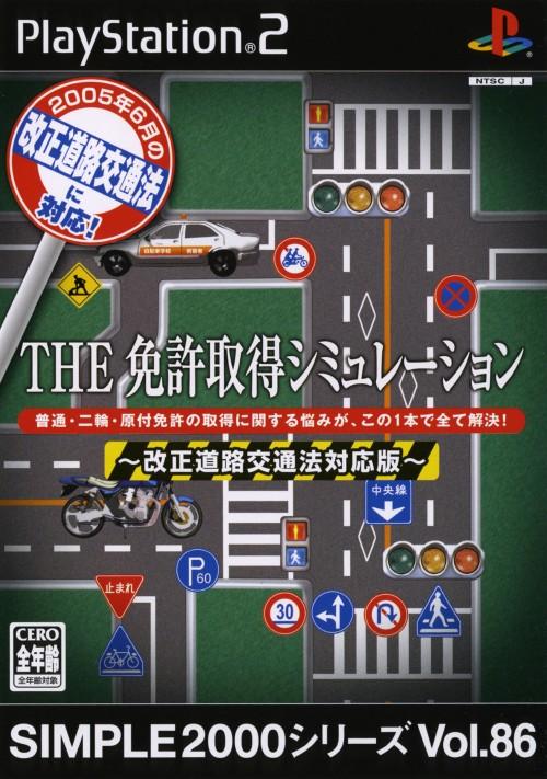 【中古】THE 免許取得シミュレーション 〜改正道路交通法対応版〜 SIMPLE2000シリーズ Vol.86