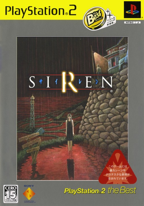 【中古】SIREN PlayStation2 the Best