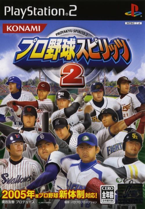 【中古】プロ野球スピリッツ2