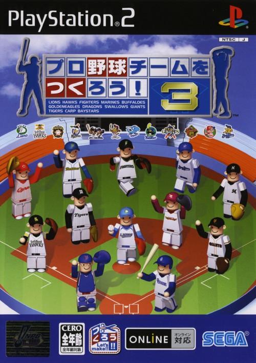 【中古】プロ野球チームをつくろう!3