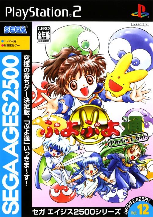【中古】ぷよぷよ通 パーフェクトセット SEGA AGES 2500シリーズ Vol.12