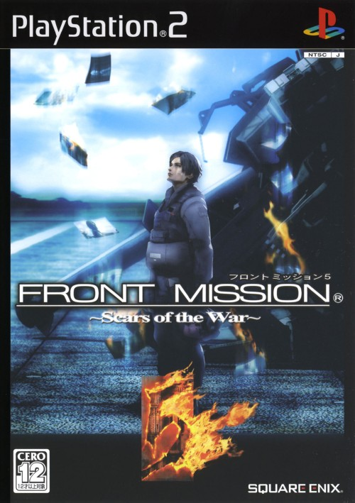 【中古】FRONT MISSION 5 〜Scars of the War〜