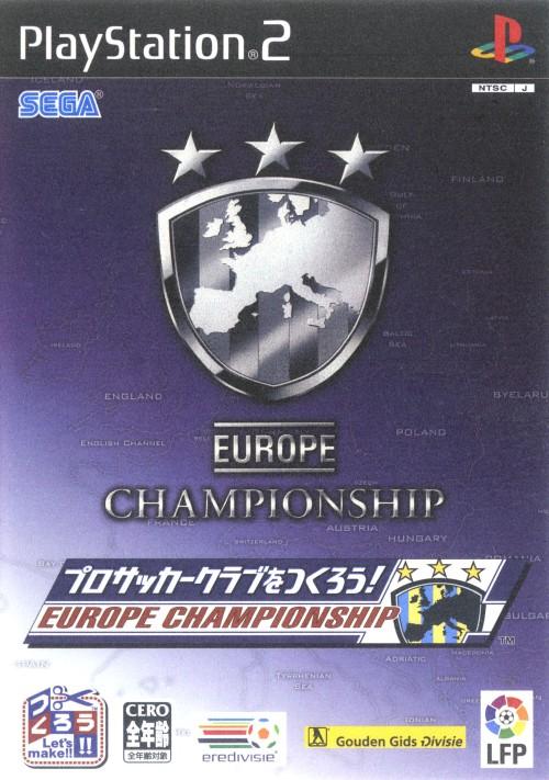 【中古】プロサッカークラブをつくろう! ヨーロッパチャンピオンシップ