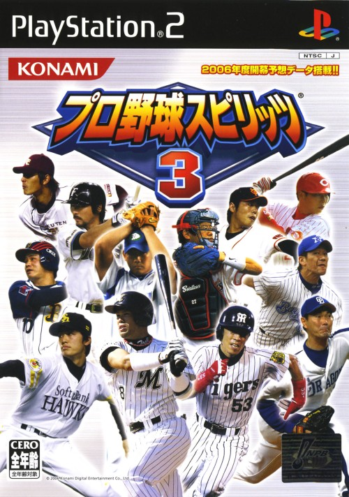 【中古】プロ野球スピリッツ3