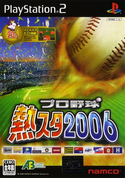 【中古】プロ野球 熱スタ2006