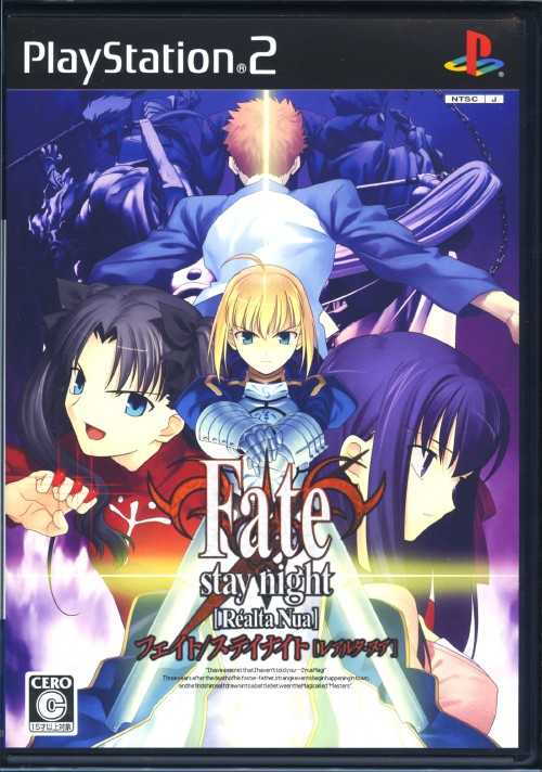 【中古】Fate/stay night [Realta Nua] extra edition (限定版)