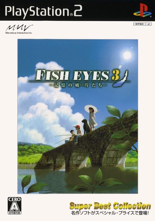 【中古】FISH EYES3 〜記憶の破片たち〜 Super Best Collection