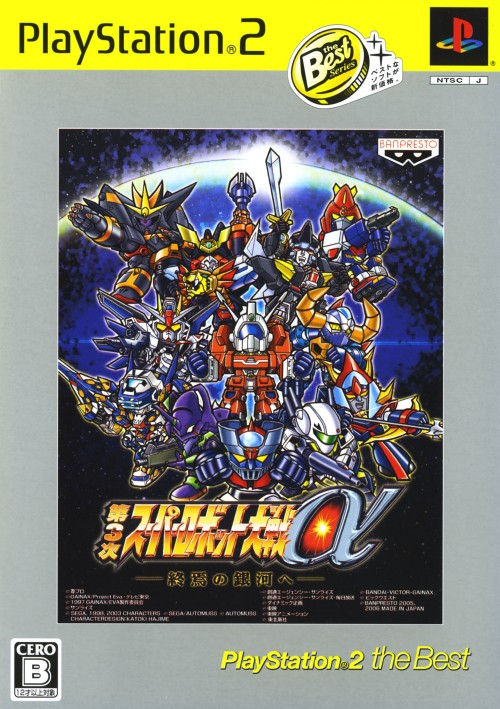 【中古】第3次スーパーロボット大戦α −終焉の銀河へ− PlayStation2 the Best
