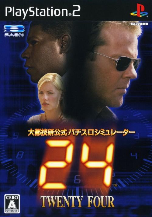 【中古】大都技研公式パチスロシミュレーター 『24 −TWENTY FOUR−』