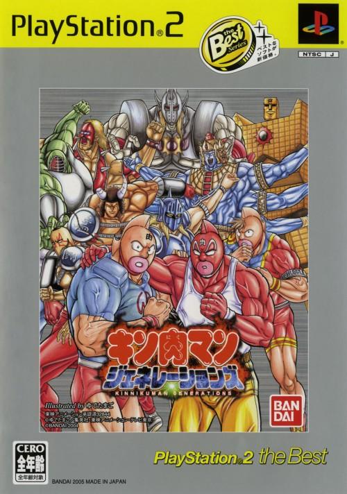 【中古】キン肉マンジェネレーションズ PlayStation2 the Best