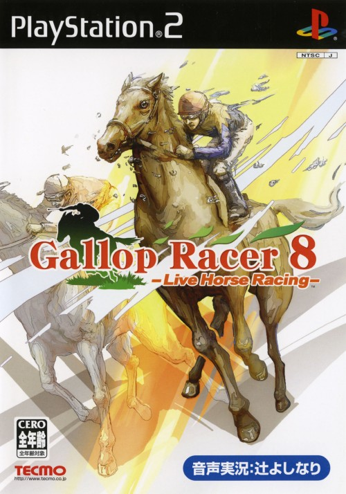 【中古】ギャロップレーサー8 ライヴホースレーシング
