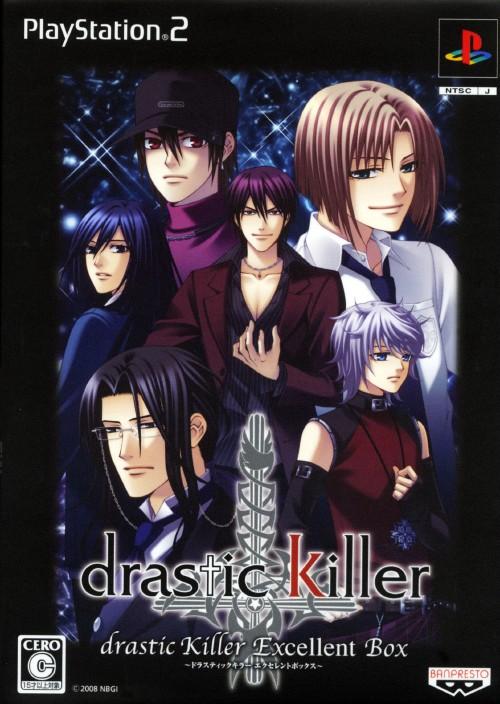【中古】drastic Killer エクセレントBOX (限定版)