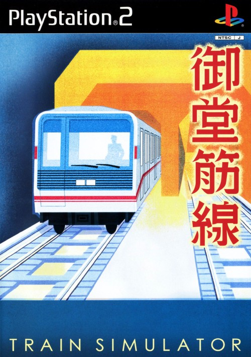 【中古】Train Simulator 御堂筋線