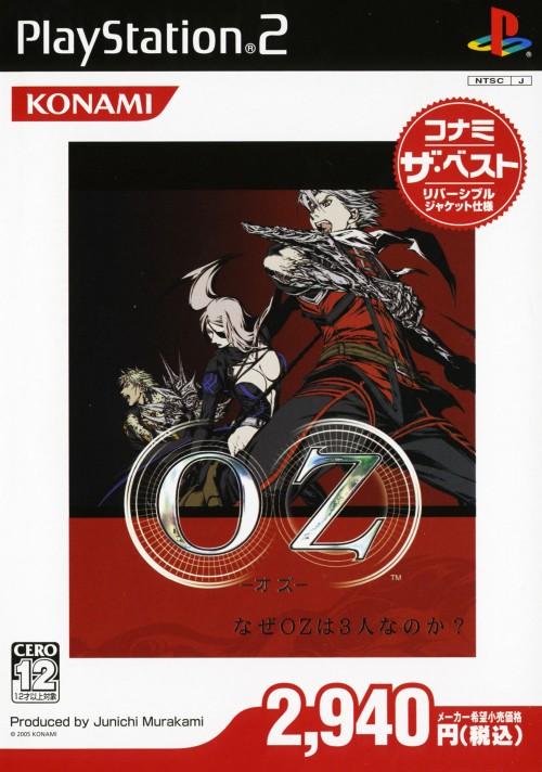 【中古】OZ −オズ− コナミ ザ ベスト