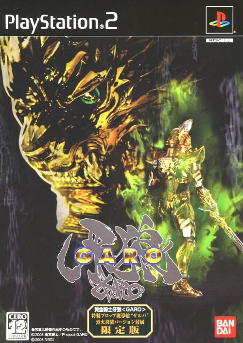 【中古】黄金騎士牙狼<GARO> (限定版)
