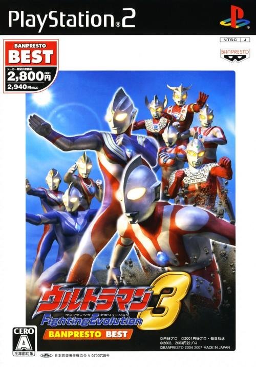 【中古】ウルトラマン Fighting Evolution3 バンプレスト ベスト