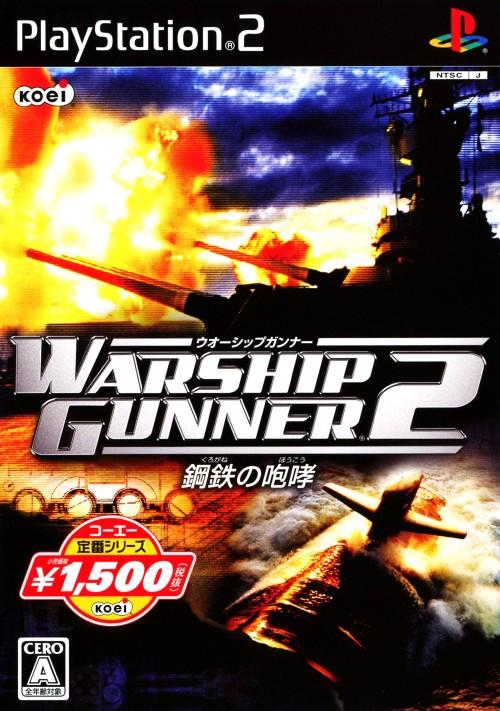 【中古】ウォーシップガンナー2 〜鋼鉄の咆哮〜 コーエー定番シリーズ