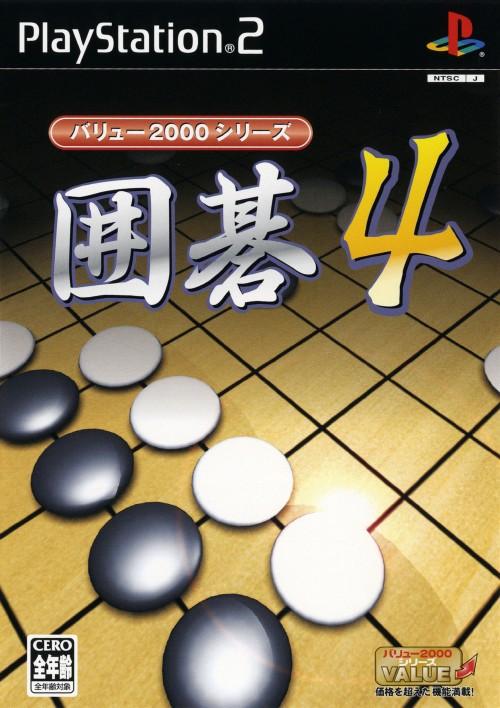 【中古】囲碁4 バリュー2000シリーズ