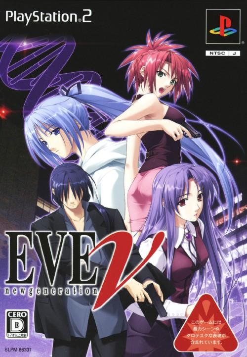 【中古】EVE 〜new generation〜 DXパック (限定版)