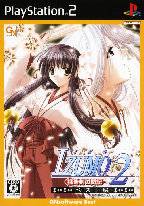 【中古】IZUMO2 猛き剣の閃記 ベスト版